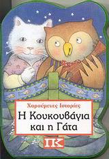 Η κουκουβάγια και η γάτα