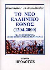 Το νέο ελληνικό έθνος (1204-2000)
