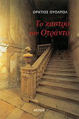 Το κάστρο του Οτράντο