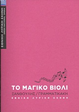 Νίκος Ξανθούλης: Το μαγικό βιολί