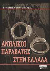 Ανήλικοι παραβάτες στην Ελλάδα