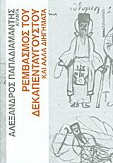 Άπαντα Παπαδιαμάντη: Ρεμβασμός του Δεκαπενταύγουστου και άλλα διηγήματα