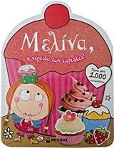 Μελίνα, η νεράιδα των cupcakes