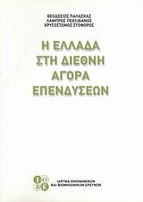 Η Ελλάδα στη διεθνή αγορά επενδύσεων