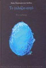 Το γαλάζιο αυγό