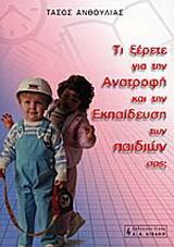 Τι ξέρετε για την ανατροφή και την εκπαίδευση των παιδιών σας;