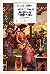 Από το στόμα της παλιάς Remington