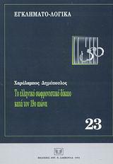 Το ελληνικό σωφρονιστικό δίκαιο κατά τον 19ο αιώνα