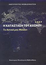 Η κατάσταση του κόσμου 2007