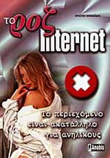 Το ροζ Internet