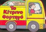 Το κίτρινο φορτηγό