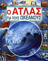 Ο άτλας για τους ωκεανούς