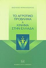 Το αγροτικό πρόβλημα και κίνημα στην Ελλάδα