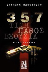 357: τιμή, πάθος, εξουσία