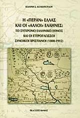 Η πέραν Ελλάς και οι άλλοι Έλληνες