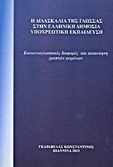 Η διδασκαλία της γλώσσας στην ελληνική δημόσια υποχρεωτική εκπαίδευση