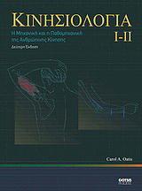 Κινησιολογία Ι, ΙΙ