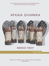 Αρχαία ελληνικά Γ΄γενικού λυκείου