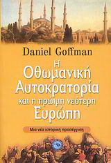 Η Οθωμανική αυτοκρατορία και η πρώιμη νεότερη Ευρώπη