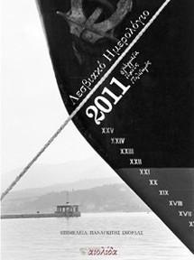 Λεσβιακό ημερολόγιο 2011