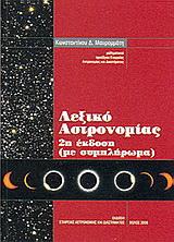 Λεξικό αστρονομίας