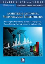Ανάπτυξη και λειτουργία μικρομεσαίων επιχειρήσεων
