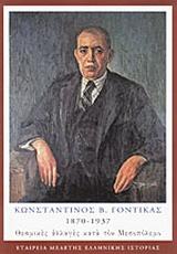 Κωνσταντίνος Β. Γόντικας 1870-1937