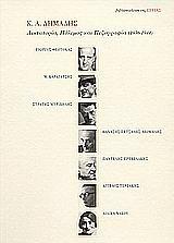 Δικτατορία, πόλεμος και πεζογραφία 1936-1944