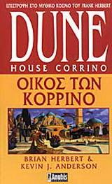 Dune: Οίκος των Κορρίνο