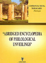 Abridged Encyclopedia of Philological Unveilings