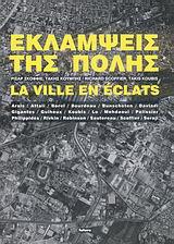 Εκλάμψεις της πόλης: Η αποσπασματική πόλη