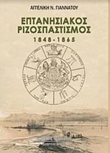 Επτανησιακός ριζοσπαστισμός 1848-1865