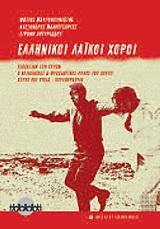 Ελληνικοί λαϊκοί χοροί