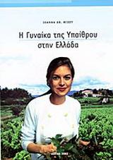 Η γυναίκα της υπαίθρου στην Ελλάδα