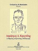 Δημήτριος Α. Κραχτίδης
