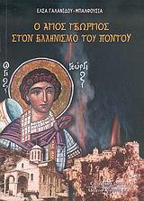 Ο άγιος Γεώργιος στον ελληνισμό του Πόντου