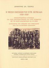 Η μέση εκπαίδευση στη Λευκάδα 1829-1929