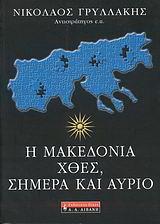 Η Μακεδονία χθες, σήμερα και αύριο