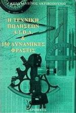 Η τεχνική πωλήσεων A.I.D.A. και 150 δυναμικές φράσεις