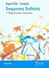 Έκφραση - Έκθεση Γ΄ τάξη Ενιαίου Λυκείου