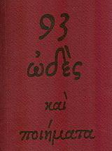93 ωδές και ποιήματα