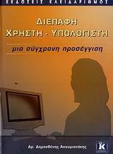 Διεπαφή χρήστη - υπολογιστή