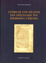 Συμβολή στη μελέτη των επιστολών του Νικηφόρου Γρηγορά