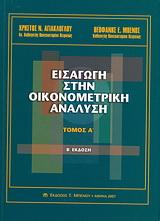 Εισαγωγή στην οικονομετρική ανάλυση