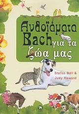 Ανθοϊάματα Bach για τα ζώα μας