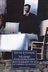 Το ελληνικό συνδικαλιστικό κίνημα κατά τη δεκαετία του '40 και τα περιθώρια της πολιτικής