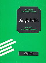 Jingle Βells