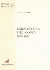 Εκπαιδευτικά της Άνδρου 1848-1900