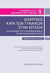 Διακρίσεις κατά των γυναικών στην εργασία και πολιτικές της Ευρωπαϊκής Ένωσης για την καταπολέμησή τους