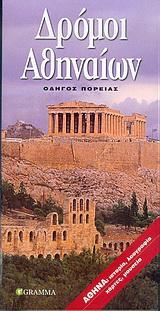 Δρόμοι αθηναίων